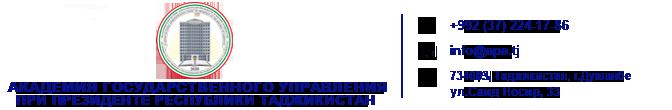 Академия государственного управления при Президенте Республики Таджикистан